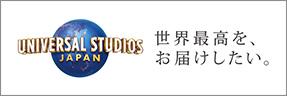 UNIVERSAL STUDIO JAPAN 世界最高を、お届けしたい。